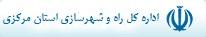 اداره کل راه و شهر سازی استان مرکزی